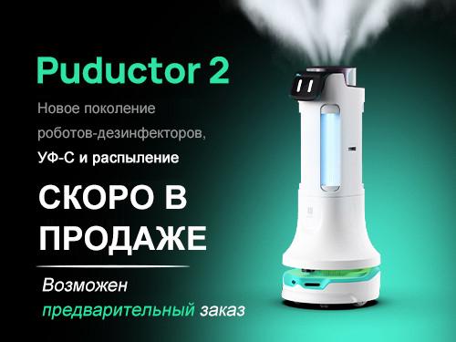 Puductor2
